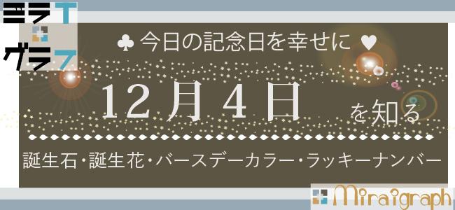 12月4日の誕生石誕生花バースデーカラーラッキーナンバー