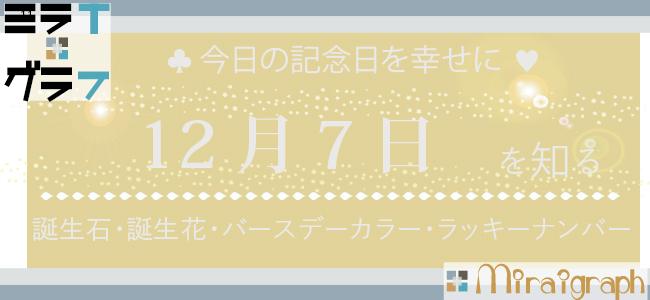 12月7日の誕生石誕生花バースデーカラーラッキーナンバー