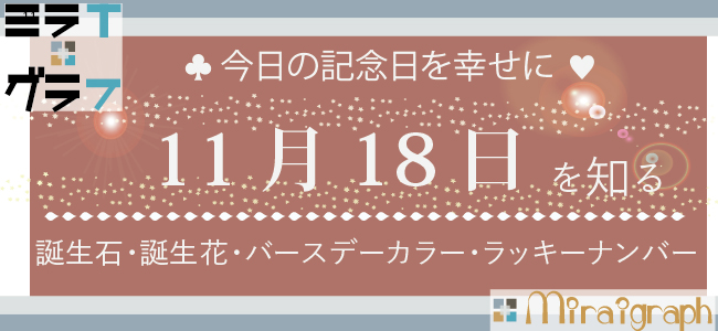 11月18日の誕生石誕生花バースデーカラーラッキーナンバー
