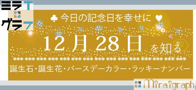 12月28日の誕生石誕生花バースデーカラーラッキーナンバー