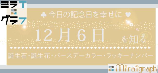 12月6日の誕生石誕生花バースデーカラーラッキーナンバー