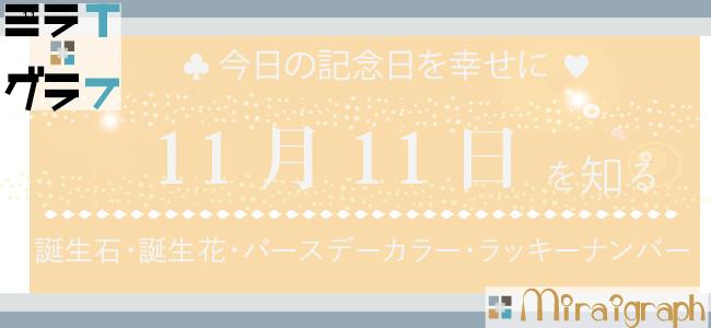 11月11日の誕生石誕生花バースデーカラーラッキーナンバー