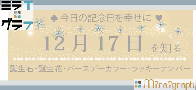 12月17日の誕生石誕生花バースデーカラーラッキーナンバー