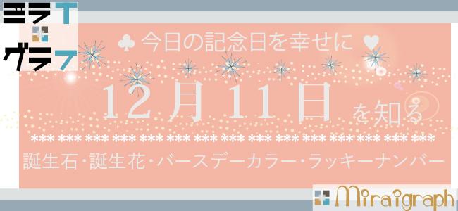 12月11日の誕生石誕生花バースデーカラーラッキーナンバー