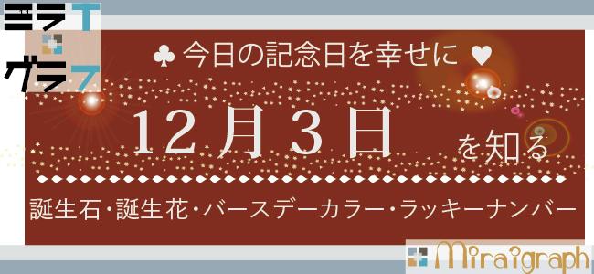 12月3日の誕生石誕生花バースデーカラーラッキーナンバー