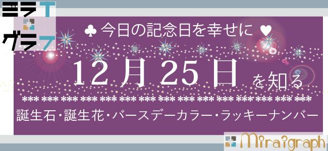12月25日の誕生石誕生花バースデーカラーラッキーナンバー