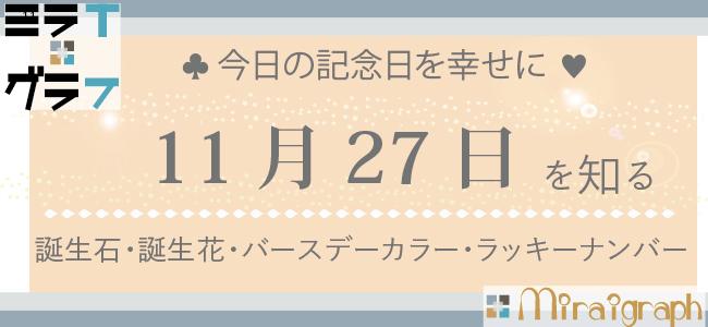 11月27日の誕生石誕生花バースデーカラーラッキーナンバー