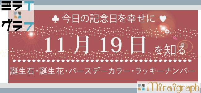 11月19日の誕生石誕生花バースデーカラーラッキーナンバー