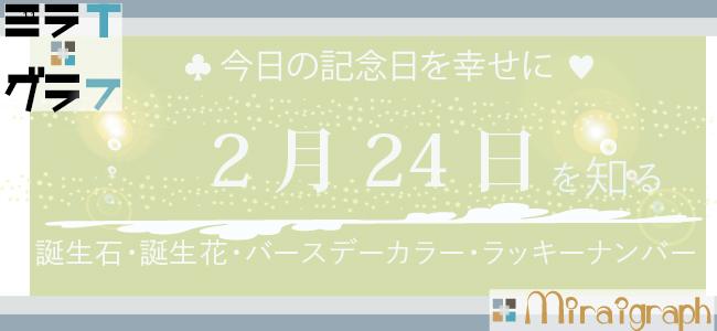 2月24日の誕生石誕生花バースデーカラーラッキーナンバー