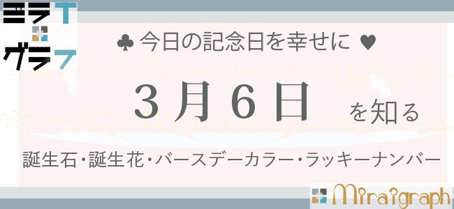 3月6日の誕生石誕生花バースデーカラーラッキーナンバー