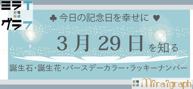 3月29日の誕生石誕生花バースデーカラーラッキーナンバー