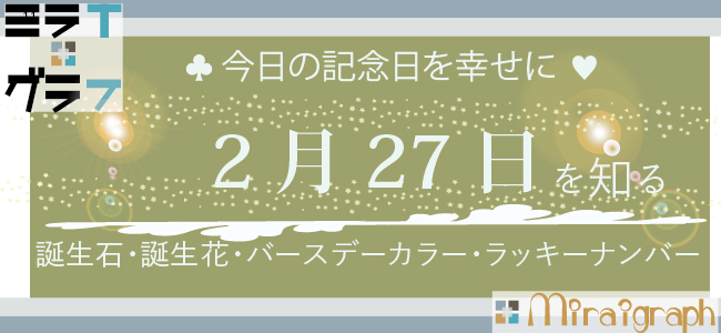 2月27日の誕生石誕生花バースデーカラーラッキーナンバー
