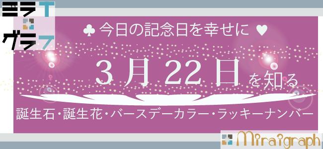 3月22日の誕生石誕生花バースデーカラーラッキーナンバー