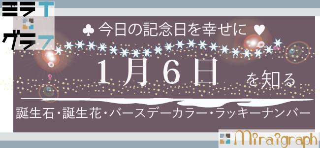 1月6日の誕生石誕生花バースデーカラーラッキーナンバー