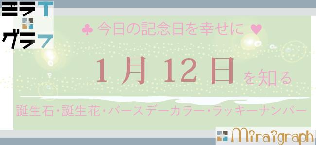 1月12日の誕生石誕生花バースデーカラーラッキーナンバー