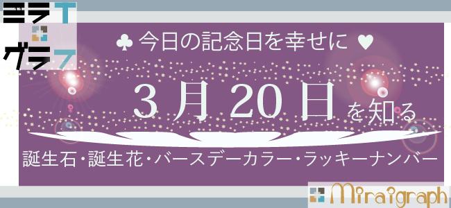 3月20日の誕生石誕生花バースデーカラーラッキーナンバー
