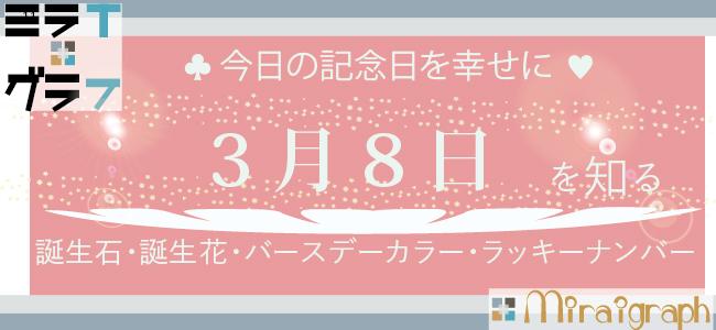 3月8日の誕生石誕生花バースデーカラーラッキーナンバー