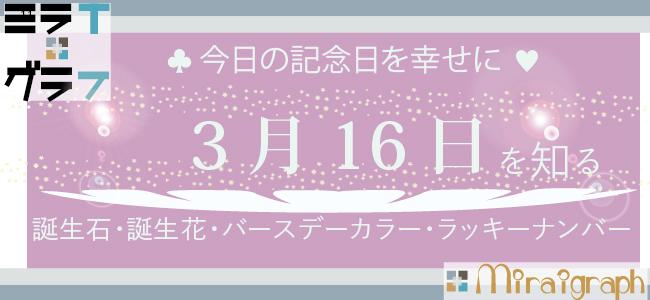 3月16日の誕生石誕生花バースデーカラーラッキーナンバー