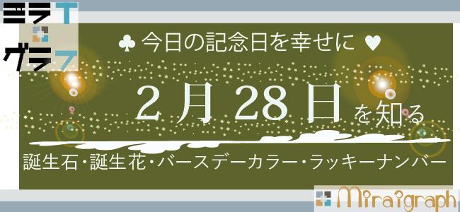 2月28日の誕生石誕生花バースデーカラーラッキーナンバー