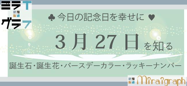 3月27日の誕生石誕生花バースデーカラーラッキーナンバー