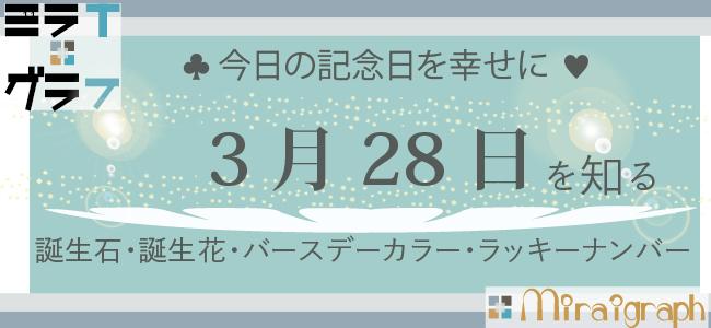 3月28日の誕生石誕生花バースデーカラーラッキーナンバー