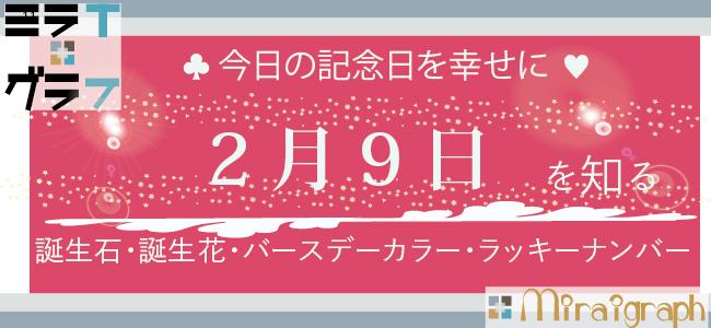 2月9日の誕生石誕生花バースデーカラーラッキーナンバー