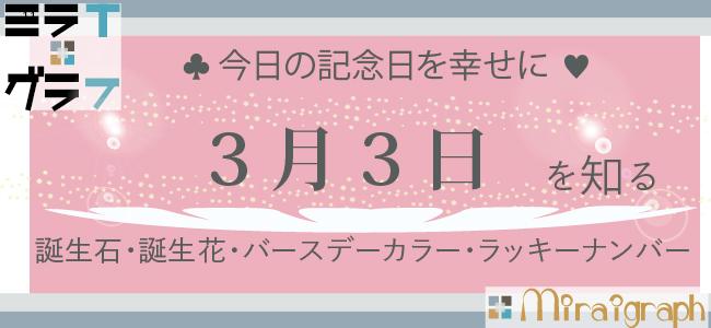 3月3日の誕生石誕生花バースデーカラーラッキーナンバー