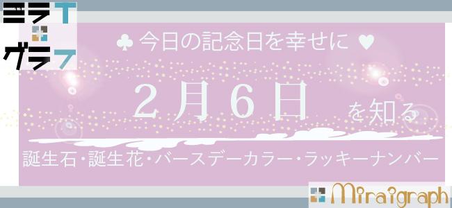 2月6日の誕生石誕生花バースデーカラーラッキーナンバー