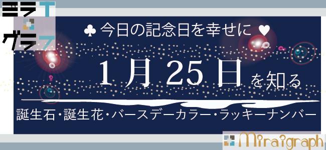 1月25日の誕生石誕生花バースデーカラーラッキーナンバー