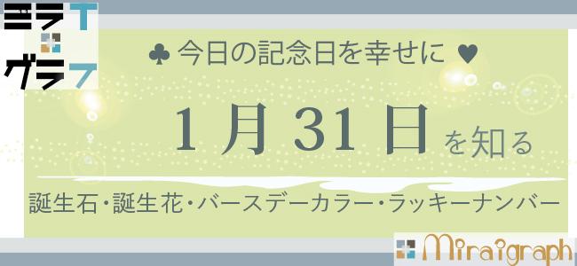 1月31日の誕生石誕生花バースデーカラーラッキーナンバー