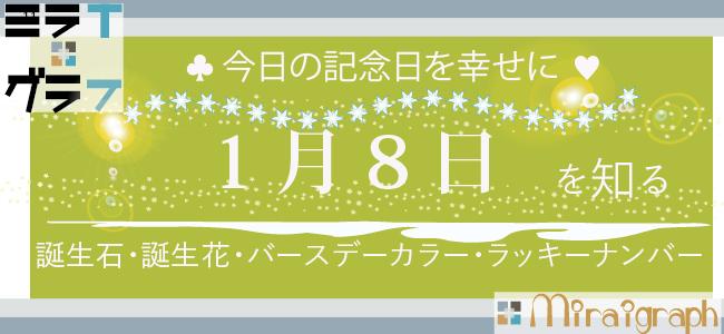 1月8日の誕生石誕生花バースデーカラーラッキーナンバー