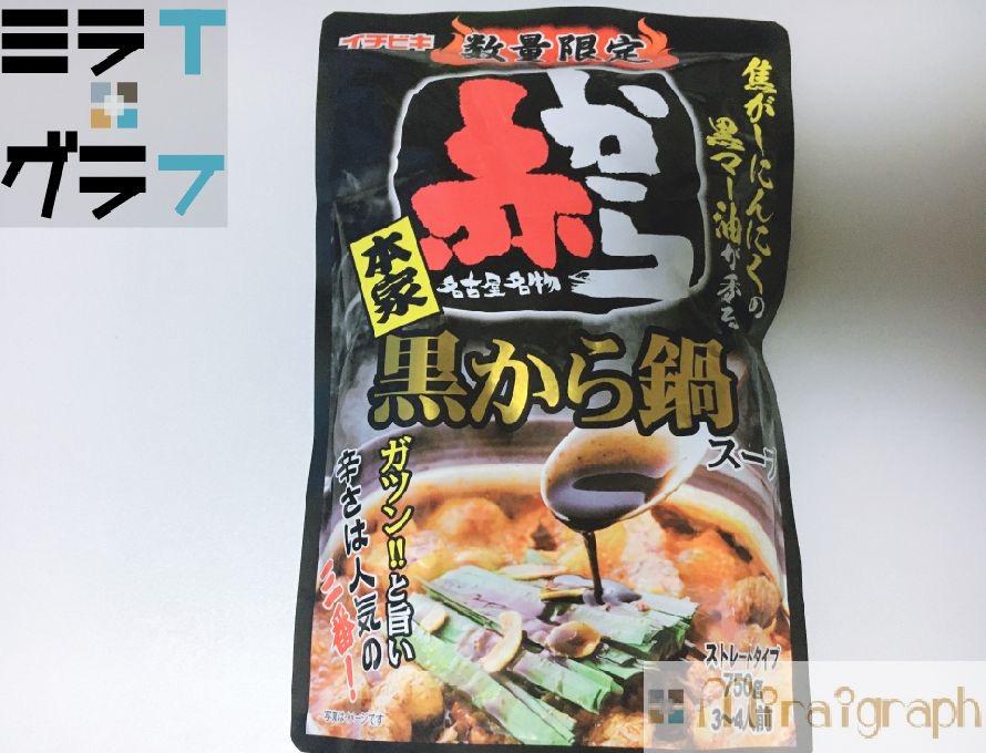 限定【黒から鍋スープ】焦がしにんにく黒マー油でコクうま辛がヤミつき!!