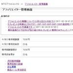 MTSの葉山さん&元お笑い芸人大田さんのねらいとは?「賢山」
