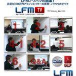 LFM-TVは初心者には向かないというのは間違いです