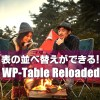 WP-Table Reloadedの使い方