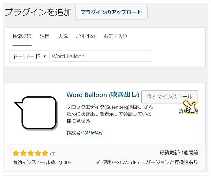 Word Balloonインストール