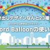 ワードプレス吹き出しプラグイン「Word Balloon」の使い方