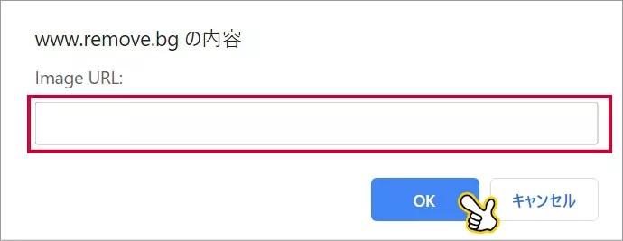 Remove Image Background画像をURLで指定