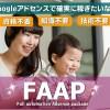 FAAP Googleアドセンスで収益をあげたいなら
