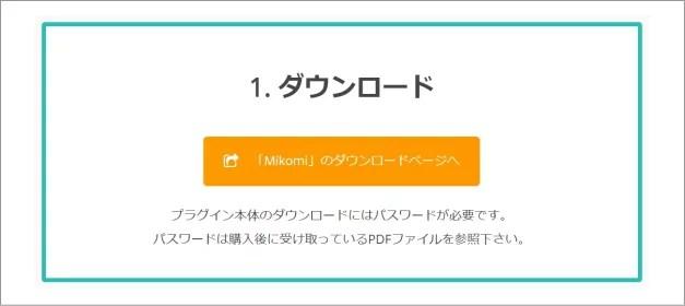 Mikomiのzipファイルダウンロード