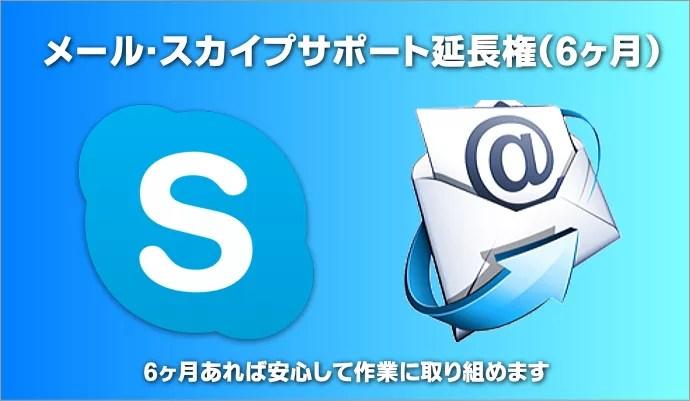 FAAPメール・スカイプサポート延長権(6ヶ月)