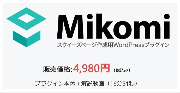 MIkomi購入