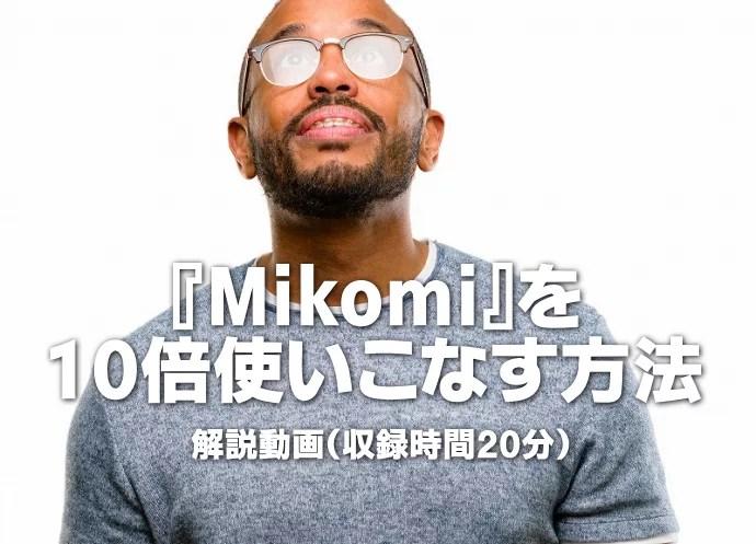 Mikomiを10倍有効に使いこなす方法