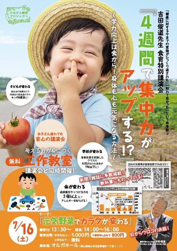 吉田俊道先生食育特別講演会