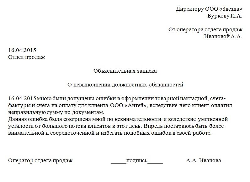 Служебная записка на увольнение за прогулы образец