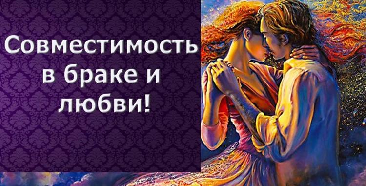 Гороскоп совместимости в любви и браке (по знакам зодиака)