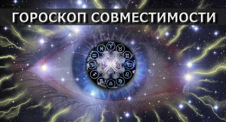 Если по гороскопу не совместимы: что делать?