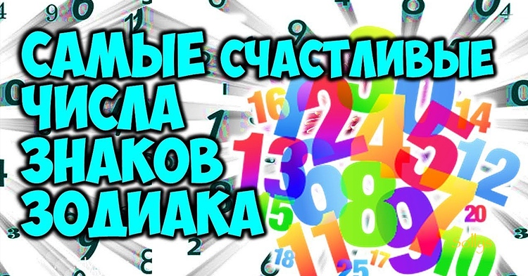 Счастливые цифры для знаков зодиака на выигрыш в лотерею
