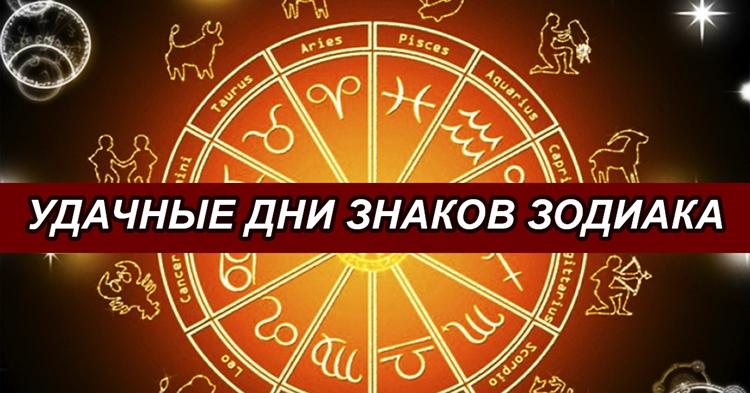 Удачный день для лотереи по знакам зодиака