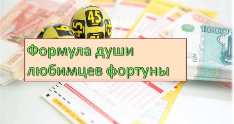 Лотерея как играть по гороскопу